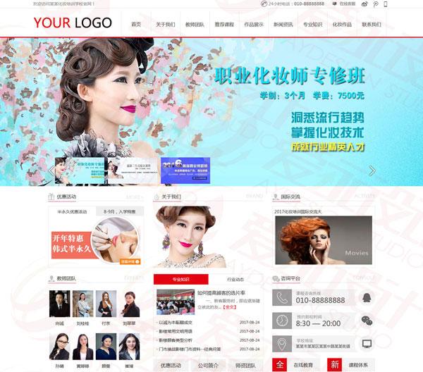 化妆培训网站模板001