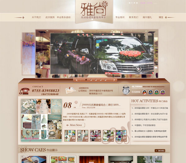 深圳-雅尚工作室