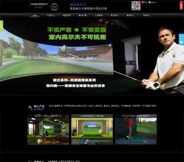 北京-瑶昆高尔夫