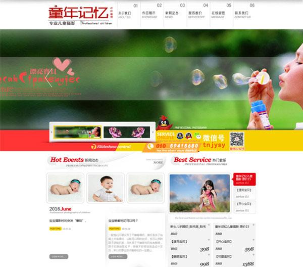 北京-童年记忆儿童摄影