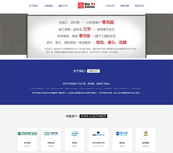 北京-苏艺升装饰工程