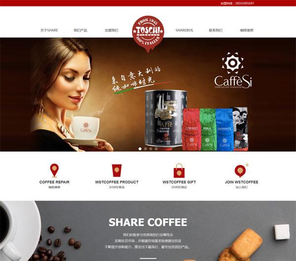 四川-威士特咖啡贸易