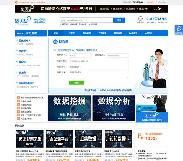 北京-必贝yo云数据收集